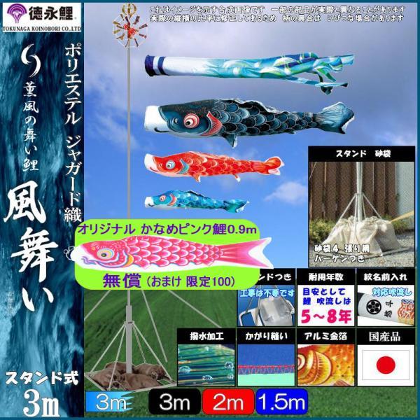 鯉のぼり 徳永 こいのぼりセット 風舞い 庭園スタンドセット 砂袋 3m6点 撥水加工 139587391