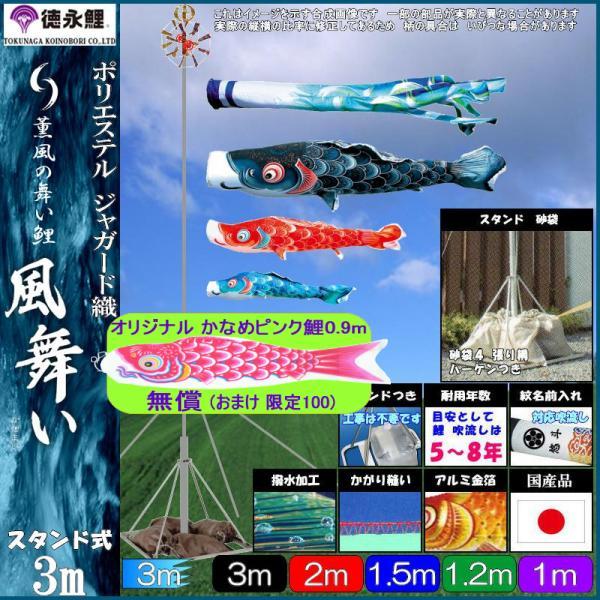 鯉のぼり 徳永 こいのぼりセット 風舞い 庭園スタンドセット 砂袋 3m8点 撥水加工 139587393