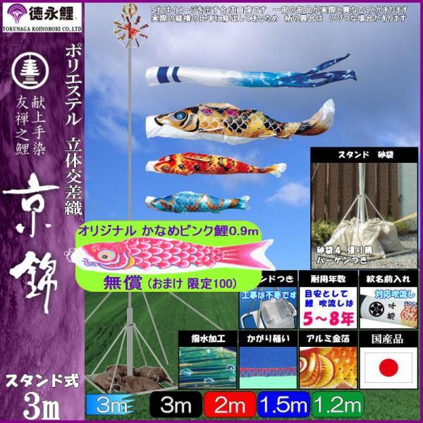 鯉のぼり 徳永 こいのぼりセット 京錦 庭園スタンドセット 砂袋 3m7点 139587400