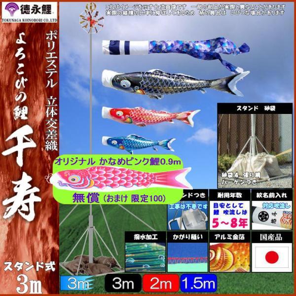 鯉のぼり 徳永 こいのぼりセット 千寿 庭園スタンドセット 砂袋 3m6点 撥水加工 139587407