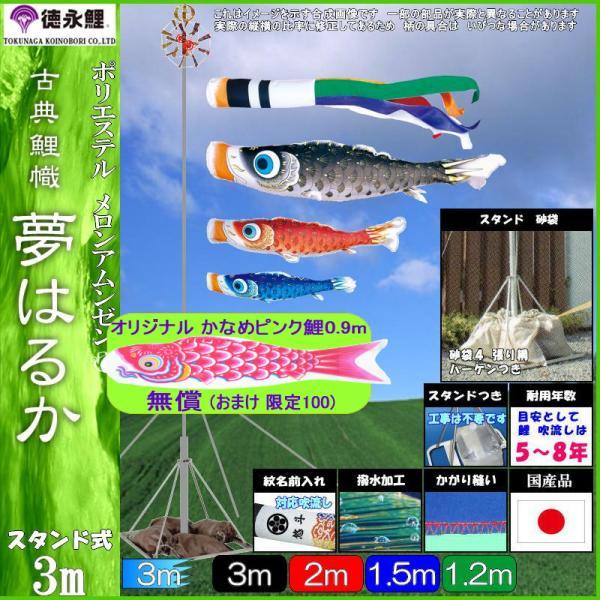 鯉のぼり 徳永 こいのぼりセット 夢はるか 庭園スタンドセット 砂袋 3m7点 撥水加工 139587424