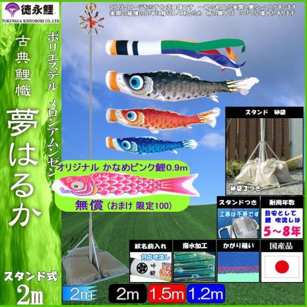 鯉のぼり 徳永 こいのぼりセット 夢はるか 庭園スタンドセット 砂袋 2m6点 撥水加工 139587426