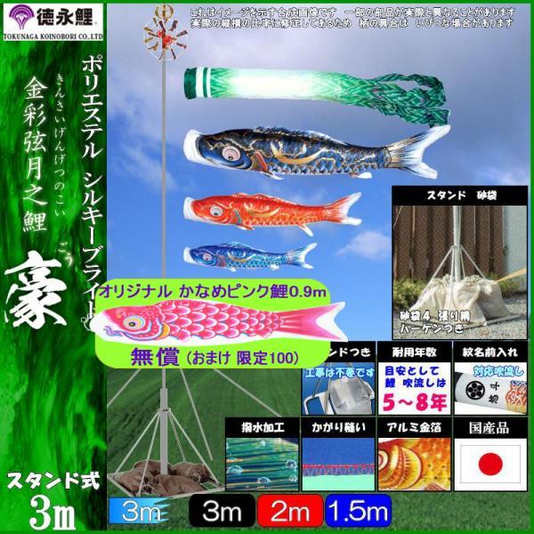 鯉のぼり 徳永 こいのぼりセット 豪 庭園スタンドセット 砂袋 3m6点 撥水加工 139587431