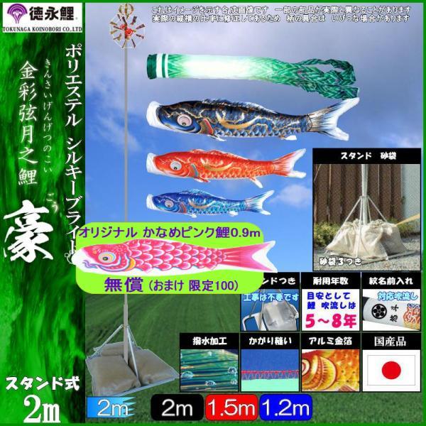 鯉のぼり 徳永 こいのぼりセット 豪 庭園スタンドセット 砂袋 2m6点 撥水加工 139587434