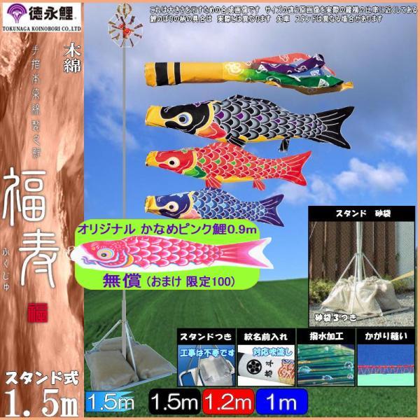 鯉のぼり 徳永 こいのぼりセット 福寿 庭園スタンドセット 砂袋 1.5m6点 撥水加工 139587436