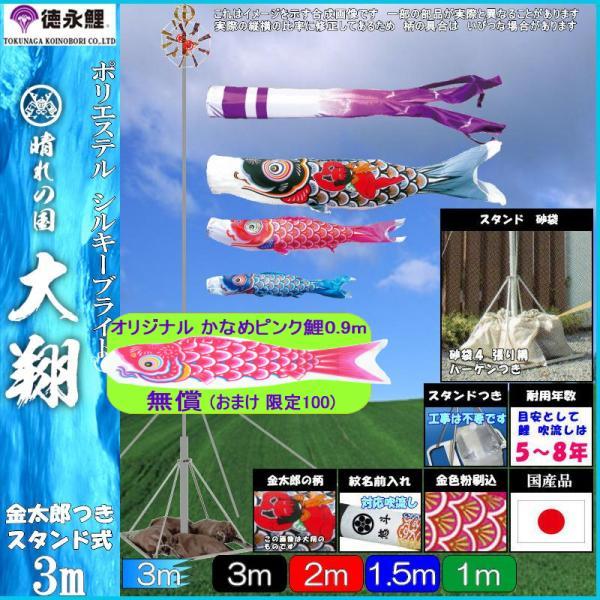 鯉のぼり 徳永 こいのぼりセット 大翔 庭園スタンドセット 砂袋 3m7点 139587443