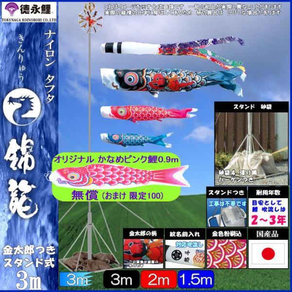 鯉のぼり 徳永 こいのぼりセット 錦龍 庭園スタンドセット 砂袋 3m6点 139587450