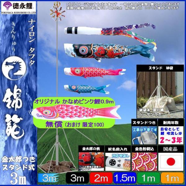鯉のぼり 徳永 こいのぼりセット 錦龍 庭園スタンドセット 砂袋 3m8点 139587452