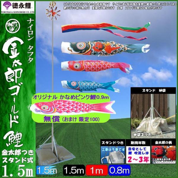 鯉のぼり 徳永 こいのぼりセット 金太郎ゴールド鯉 庭園スタンドセット 砂袋 1.5m6点 139587462