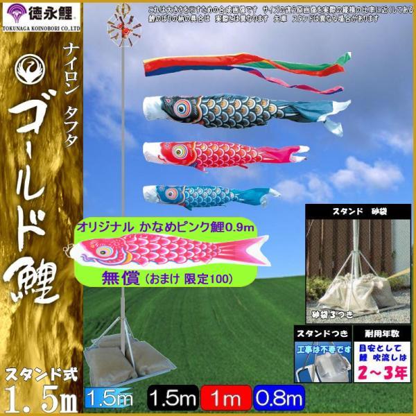 鯉のぼり 徳永 こいのぼりセット ゴールド鯉 庭園スタンドセット 砂袋 1.5m6点 139587470