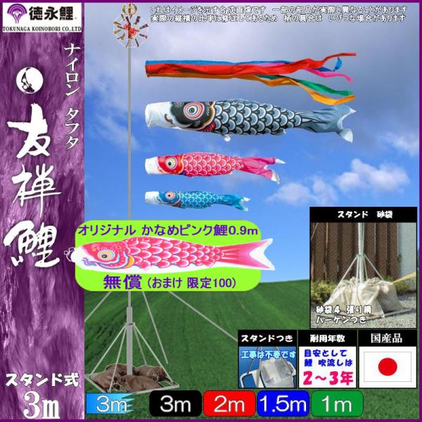 鯉のぼり 徳永 こいのぼりセット 友禅鯉 庭園スタンドセット 砂袋 3m7点 139587475