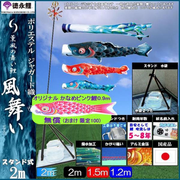 鯉のぼり 徳永 こいのぼりセット 風舞い プレミアムベランダスタンドセット 2m 撥水加工 139587485