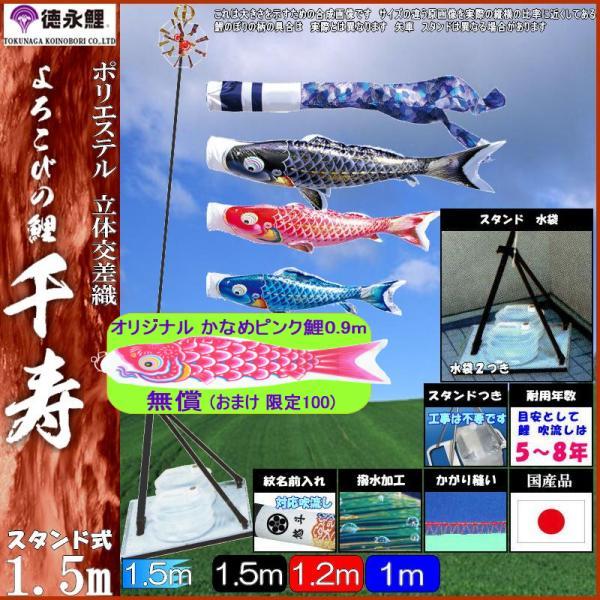 鯉のぼり 徳永 こいのぼりセット 千寿 プレミアムベランダスタンドセット 1.5m 撥水加工 139587492