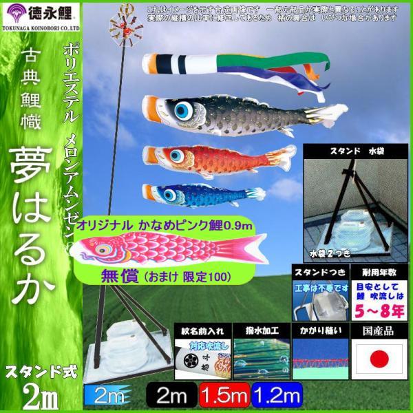 鯉のぼり 徳永 こいのぼりセット 夢はるか プレミアムベランダスタンドセット 2m 撥水加工 139587497