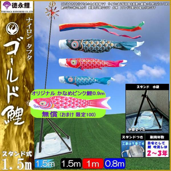 鯉のぼり 徳永 こいのぼりセット ゴールド鯉 プレミアムベランダスタンドセット 1.5m 139587513