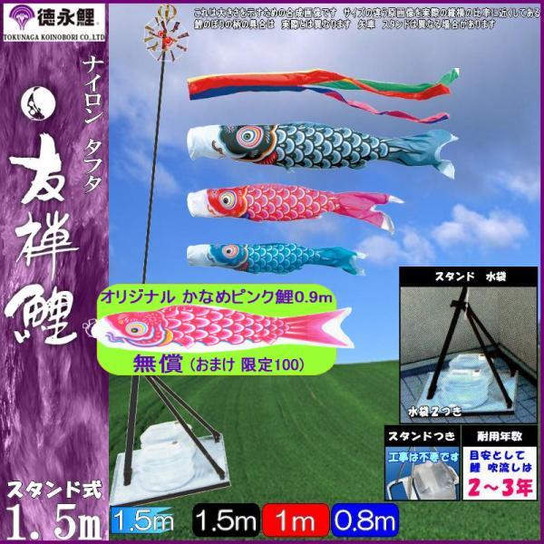 鯉のぼり 徳永 こいのぼりセット 友禅鯉 プレミアムベランダスタンドセット 1.5m 139587515