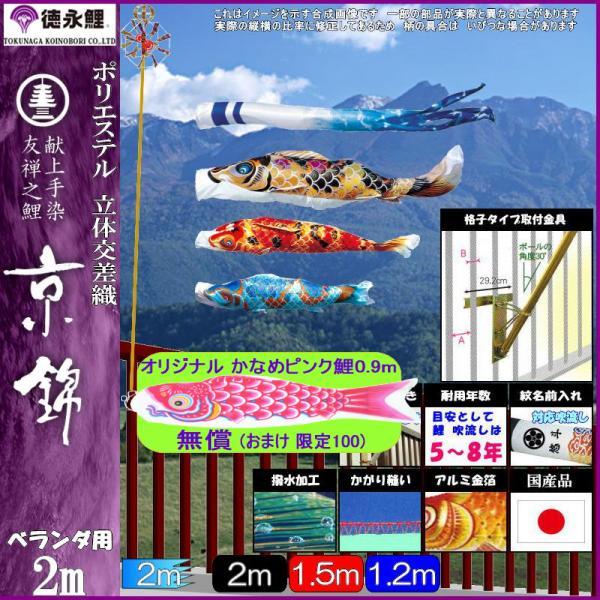 鯉のぼり 徳永 こいのぼりセット 京錦 ロイヤルセット 2m 139587527