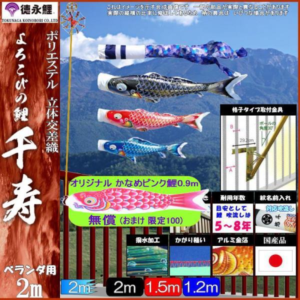 鯉のぼり 徳永 こいのぼりセット 千寿 ロイヤルセット 2m 撥水加工 139587530
