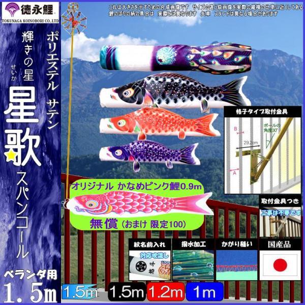 鯉のぼり 徳永 こいのぼりセット 星歌 ロイヤルセット 1.5m 撥水加工 139587544
