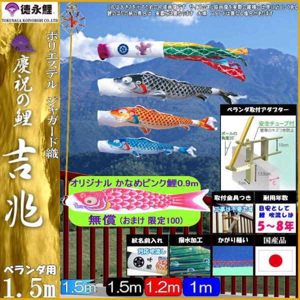 鯉のぼり 徳永 こいのぼりセット 吉兆 スーパーロイヤルセット 1.5m 撥水加工 139587546