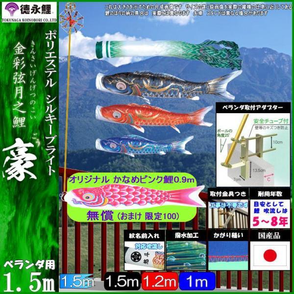 鯉のぼり 徳永 こいのぼりセット 豪 スーパーロイヤルセット 1.5m 撥水加工 139587567