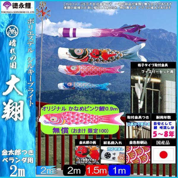 鯉のぼり 徳永 こいのぼりセット 大翔 ファミリーセット 2m 139587572