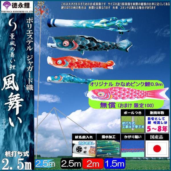 鯉のぼり 徳永鯉 庭園用ガーデン 風舞い 2.5m3匹 風舞い吹流し 撥水加工 139587608