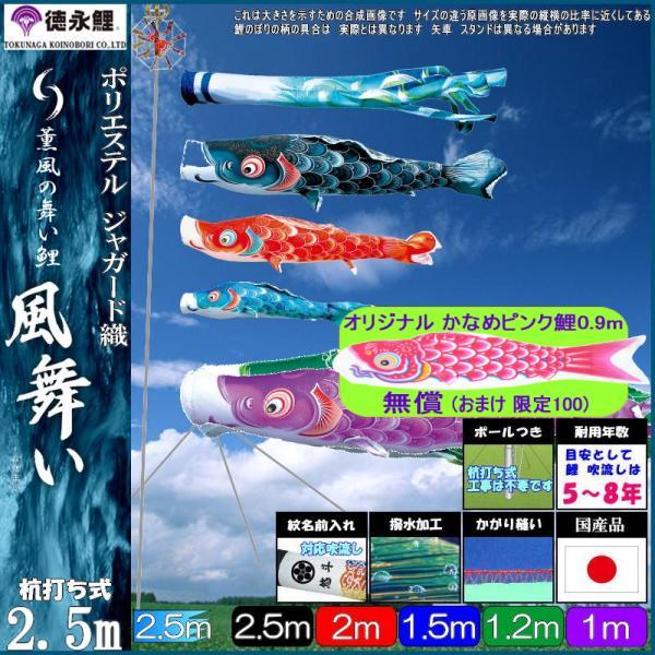 鯉のぼり 徳永鯉 庭園用ガーデン 風舞い 2.5m5匹 風舞い吹流し 撥水加工 139587610