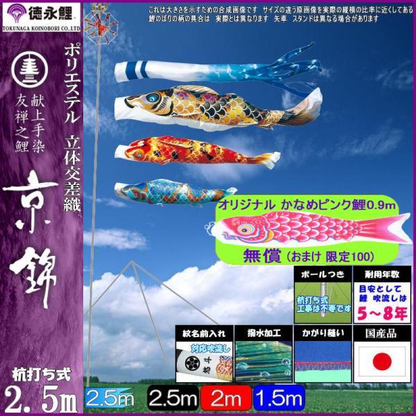 鯉のぼり 徳永鯉 庭園用ガーデン 京錦 2.5m3匹 京鶴吹流し 撥水加工 139587611