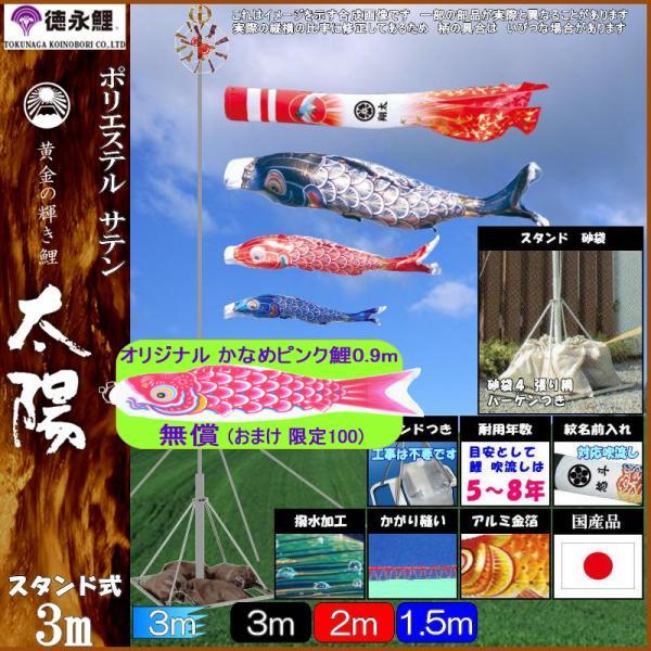鯉のぼり 徳永鯉 庭園用スタンド 真・太陽 3m3匹 日の出鶴吹流し 撥水加工 139587617