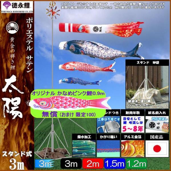 鯉のぼり 徳永鯉 庭園用スタンド 真・太陽 3m4匹 日の出鶴吹流し 撥水加工 139587618