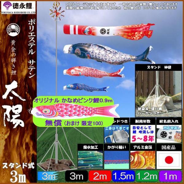 鯉のぼり 徳永鯉 庭園用スタンド 真・太陽 3m5匹 日の出鶴吹流し 撥水加工 139587619