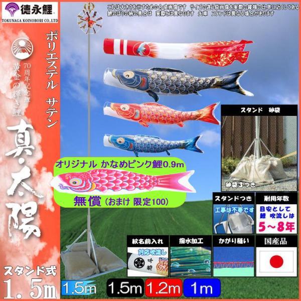 鯉のぼり 徳永鯉 庭園用スタンド 真・太陽 1.5m3匹 日の出鶴吹流し 撥水加工 139587624