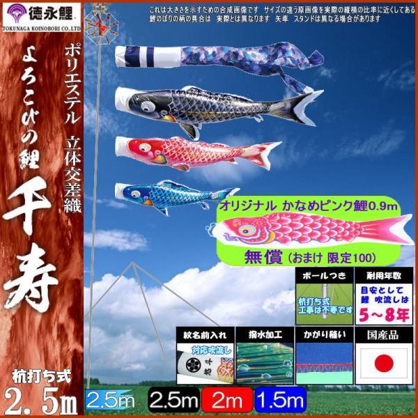 鯉のぼり 徳永鯉 庭園用ガーデン 千寿 2.5m3匹 千寿吹流し 撥水加工 139587625