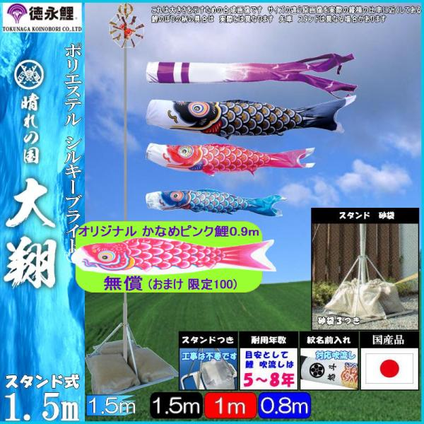 鯉のぼり 徳永鯉 庭園用スタンド 大翔 1.5m3匹 千羽鶴吹流し 139587641