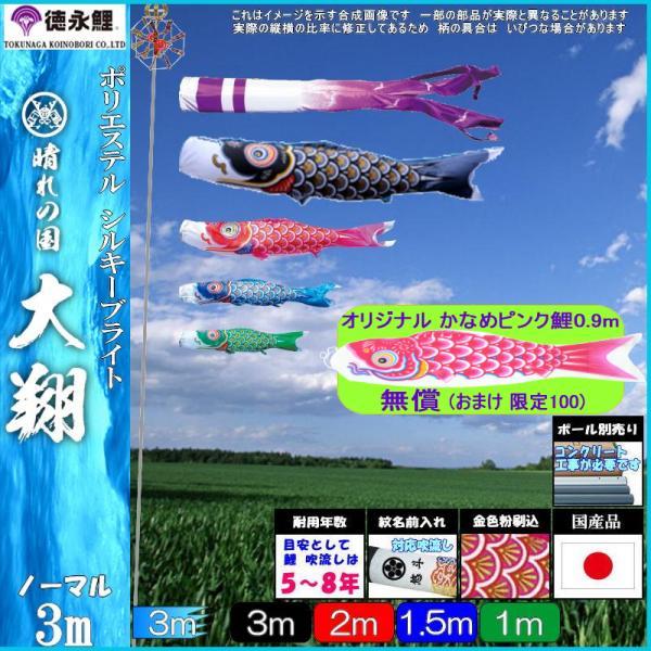 鯉のぼり 徳永鯉 ノーマル 大翔 3m4匹 千羽鶴吹流し 139587658