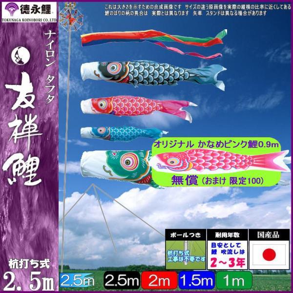 鯉のぼり 徳永鯉 庭園用ガーデン 友禅鯉 2.5m4匹 五色吹流し 139587664