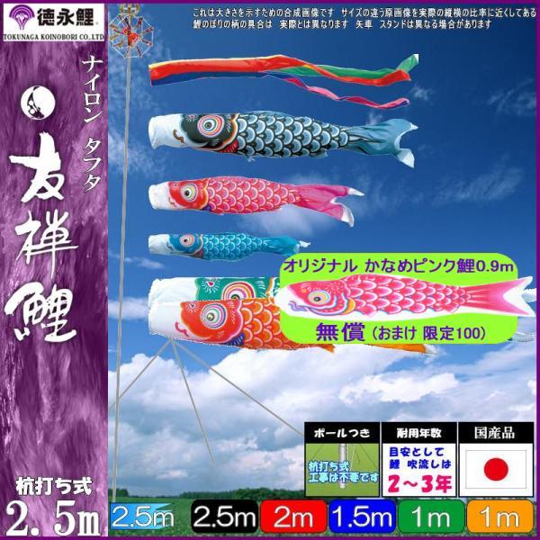鯉のぼり 徳永鯉 庭園用ガーデン 友禅鯉 2.5m5匹 五色吹流し 139587665
