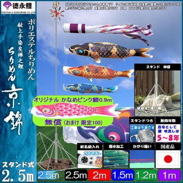 鯉のぼり 徳永鯉 庭園用スタンド ちりめん京錦 2.5m5匹 紫鳳吹流し 撥水加工 139587671