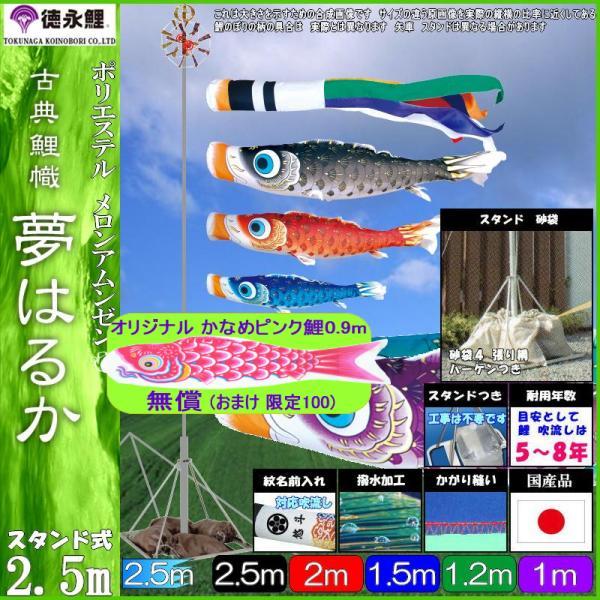 鯉のぼり 徳永鯉 庭園用スタンド 夢はるか 2.5m5匹 夢五色吹流し 撥水加工 139587694