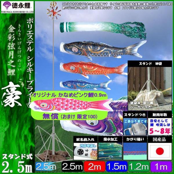 鯉のぼり 徳永鯉 庭園用スタンド 豪 2.5m5匹 尚武の丸吹流し 撥水加工 139587697