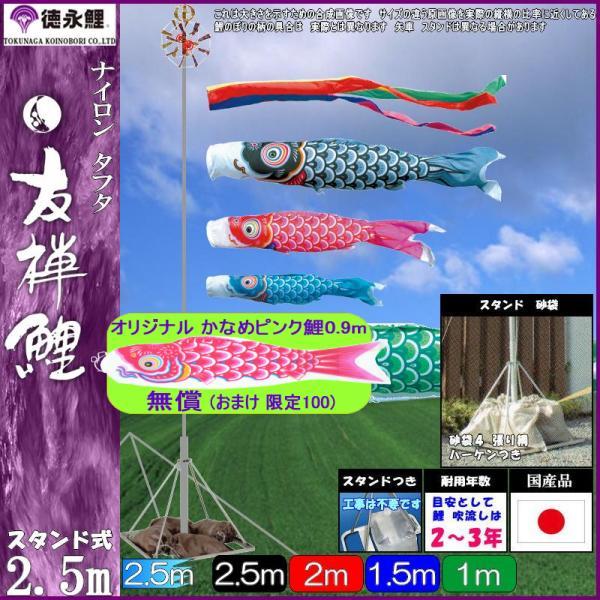 鯉のぼり 徳永鯉 庭園用スタンド 友禅鯉 2.5m4匹 五色吹流し 139587710