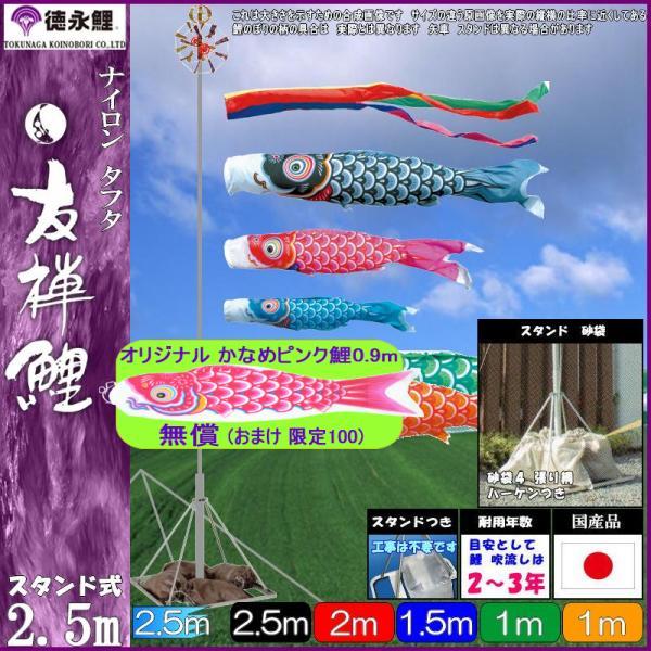 鯉のぼり 徳永鯉 庭園用スタンド 友禅鯉 2.5m5匹 五色吹流し 139587711