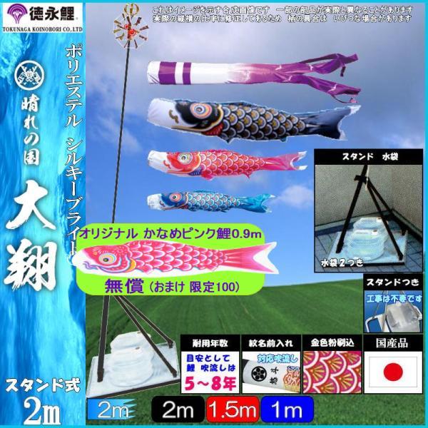 鯉のぼり 徳永鯉 プレミアムベランダスタンド 大翔 2m3匹 千羽鶴吹流し 139587715