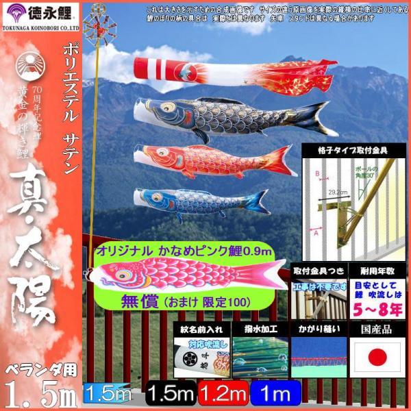 鯉のぼり 徳永鯉 ロイヤル 真・太陽 1.5m3匹 のし目柄吹流し 撥水加工 139587718