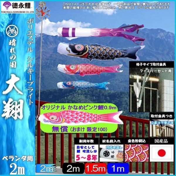 鯉のぼり 徳永鯉 ファミリー 大翔 2m3匹 千羽鶴吹流し 139587720