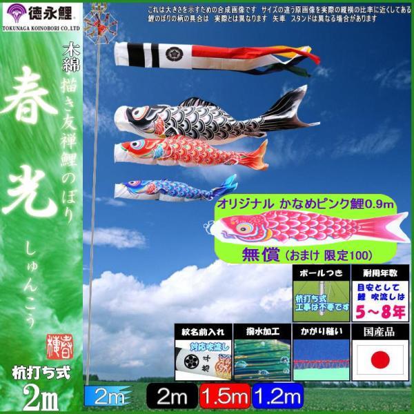 鯉のぼり 徳永鯉 3947 庭園用ガーデンセット 春光 2m3匹 春光吹流し 撥水加工 139587780