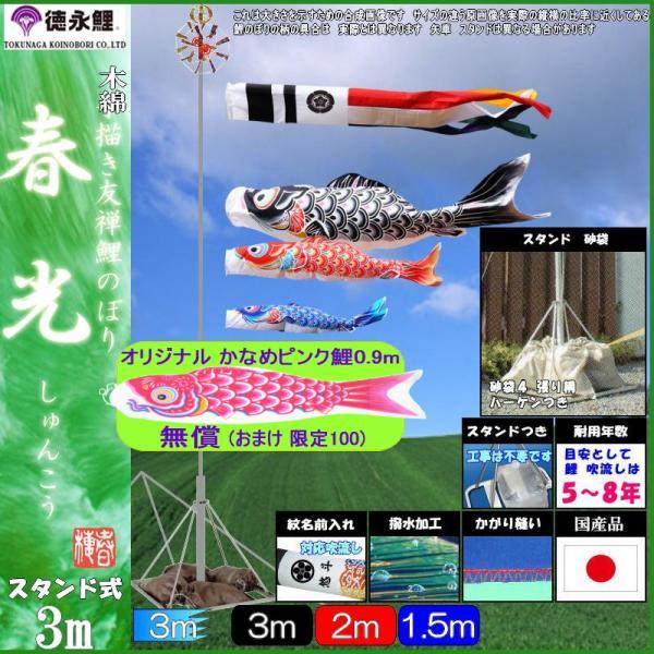 鯉のぼり 徳永鯉 3950 庭園用スタンドセット 春光 3m3匹 春光吹流し 撥水加工 139587787