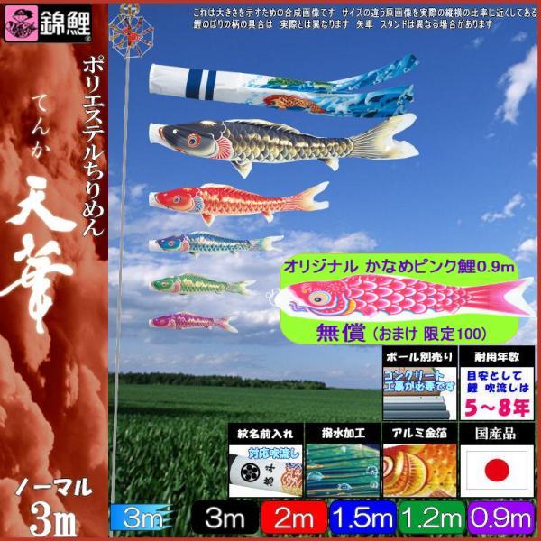 鯉のぼり 錦鯉 ノーマル 天華 3m5匹 天華滝のぼり吹流し 撥水加工 139600022