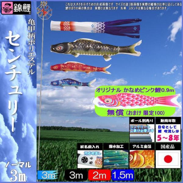 鯉のぼり 錦鯉 ノーマル センチュリー 3m3匹 センチュリー吹流し 撥水加工 139600039